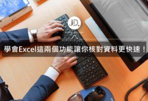 Excel教學|簡單教你如何使用Excel凍結窗格和分割視窗的功能!