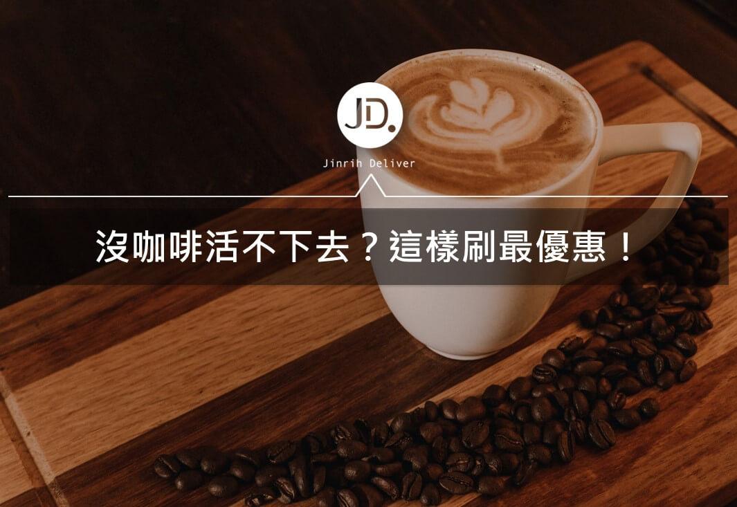 路易莎、cama、星巴克信用卡優惠回饋推薦|2021 買咖啡該用哪張信用卡