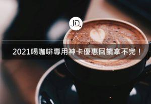 2021買路易莎/cama/星巴克刷卡優惠回饋推薦|喝咖啡專用信用卡推薦整理