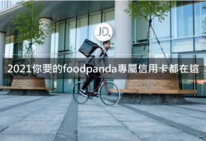 2021foodpanda信用卡優惠回饋介紹|5張叫foodpanda外送必備的信用卡