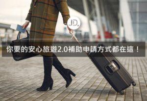 2021安心旅遊2.0|如何申請安心旅遊補助?安心遊2.0全攻略!