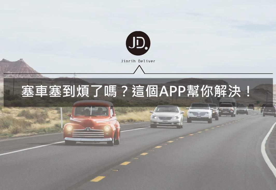 幸福公路APP介紹|高速公路即時路況、省道即時路況查詢看這邊!