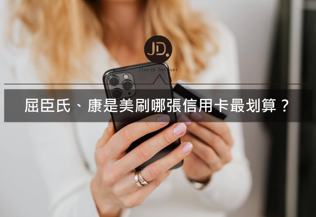 屈臣氏、康是美信用卡優惠回饋推薦|2021美妝商店刷卡優惠整理