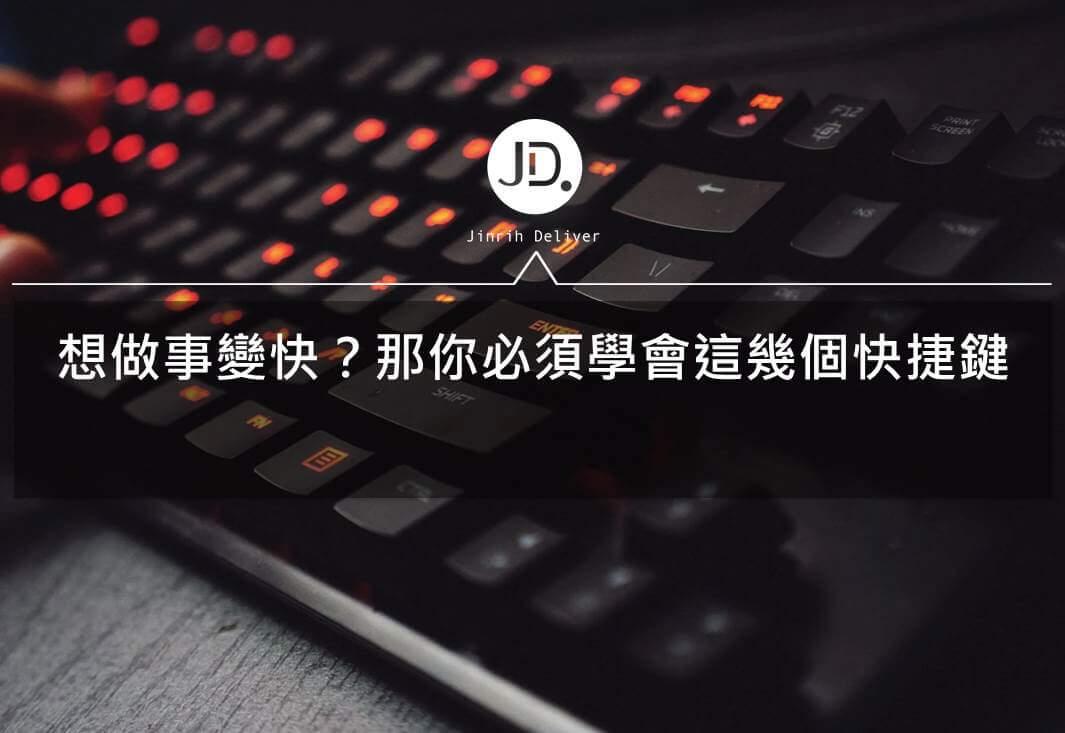 EXCEL教學|十個基本快捷鍵使用教學,常用的鍵盤快捷鍵介紹