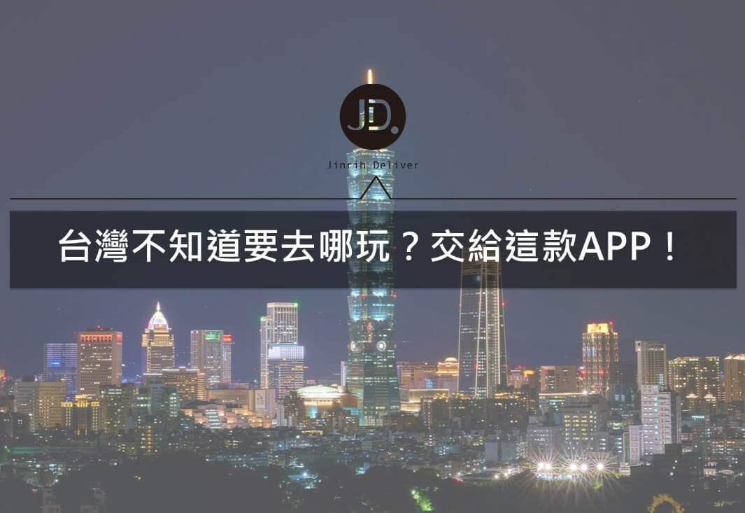 旅遊APP介紹|台灣旅行景點、美食、住宿哪裡找?交給旅行台灣!