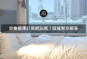3家訂房網比較|Asiayo、Booking、Agoda訂房網選擇看這邊!