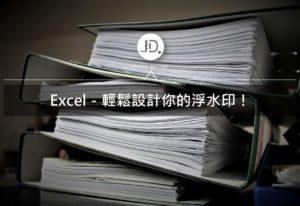Excel教學 簡單幾個步驟教你Excel頁首頁尾和浮水印的設定!