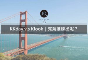 KKday、Klook評比|門票優惠、行程規劃哪一個比較優秀呢?