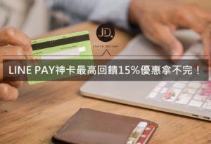 中信/聯邦/富邦/凱基信用卡綁定LINE PAY回饋優惠推薦|2021 LINE PAY信用卡整理