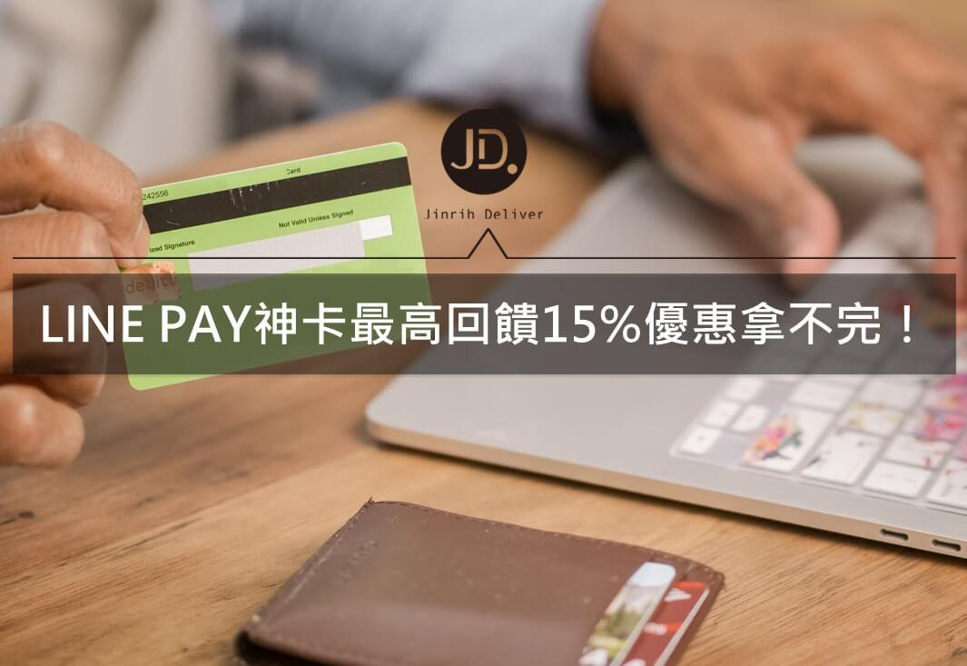 LINE PAY 信用卡綁訂回饋推薦|2021中信、聯邦、富邦、凱基信用卡綁訂