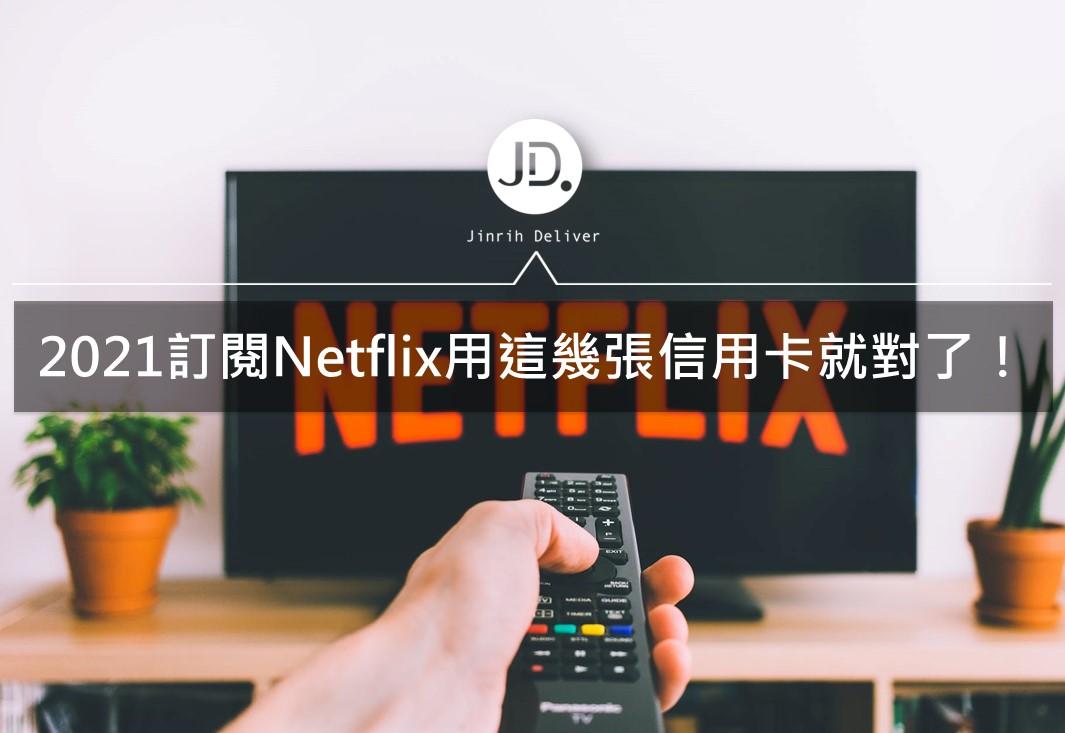 2021訂閱netflix推薦信用卡整理|中信/永豐/凱基/玉山信用卡優惠回饋介紹
