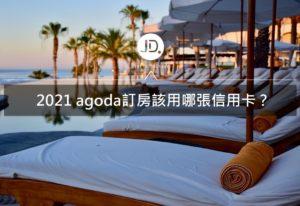 2021agoda訂房刷卡優惠回饋推薦介紹|台新/永豐/花旗信用卡優惠整理