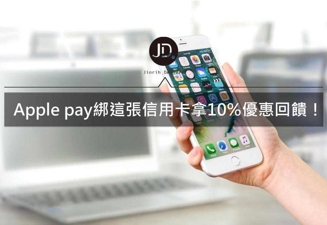2021永豐/凱基/花旗信用卡綁訂apple pay回饋推薦|信用卡回饋優惠整理