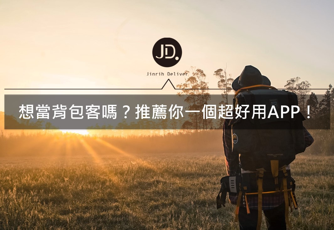 旅遊APP推薦|想成為背包客嗎?看「背包客棧」就對了!