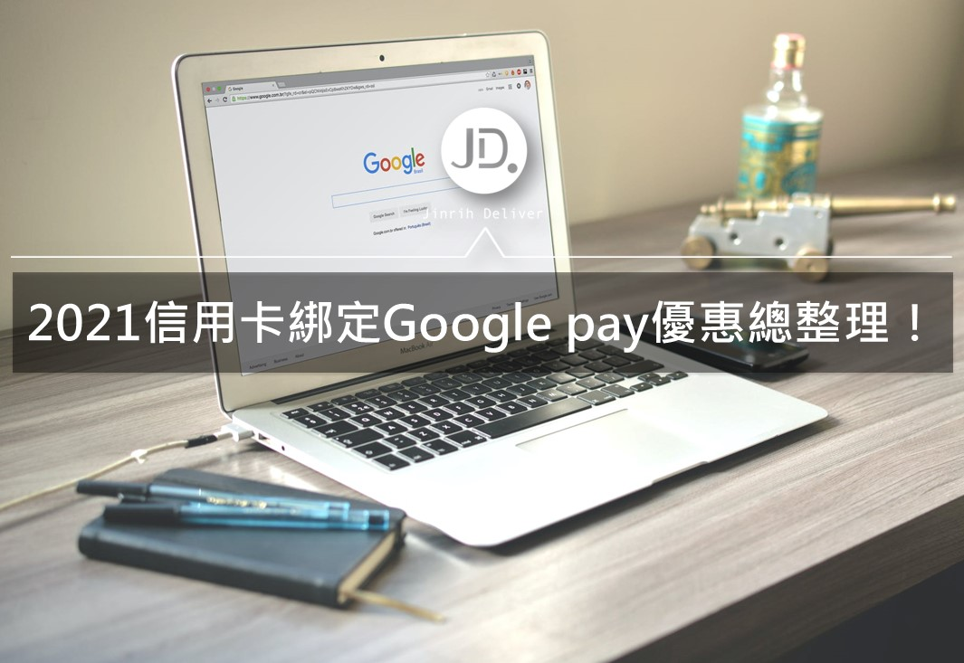 2021凱基/彰銀/花旗信用卡綁訂Google  pay優惠推薦|信用卡回饋優惠整理