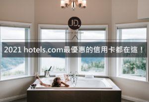 2021 hotels.com 花旗/中信/台新信用卡訂房回饋推薦|信用卡優惠整理