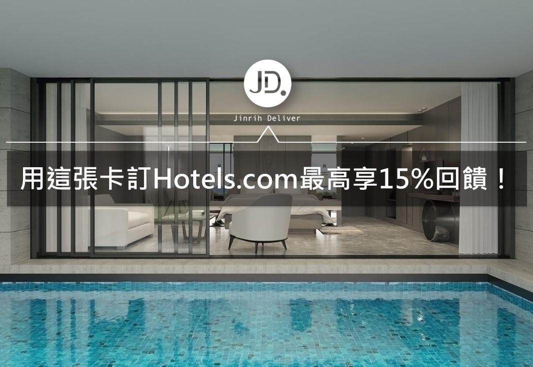 hotels.com 信用卡刷卡回饋推薦|中信/花旗/台新訂房優惠整理