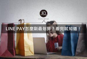 2021 LINE PAY綁定聯邦/富邦/凱基/中信信用卡回饋優惠推薦|LINE PAY信用卡介紹