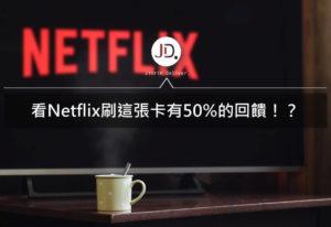 netflix 信用卡優惠回饋推薦|凱基、永豐、中信、玉山訂閱整理