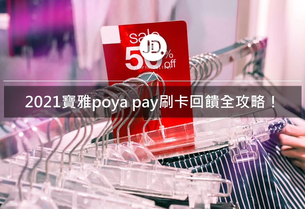 凱基/玉山/花旗信用卡綁定poya pay優惠回饋介紹|2021寶雅刷卡推薦攻略