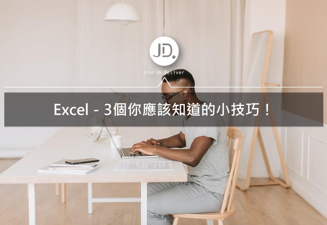 Excel教學|3個你不知道,卻非常實用的Excel小技巧!