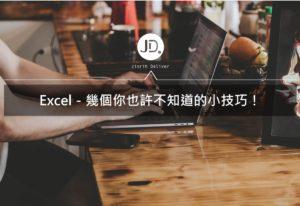 Excel教學|一看就會的Excel 刪除重複資料和顯示公式教學!