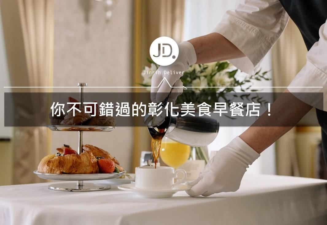 彰化早餐推薦|高CP早餐店「晨間廚房」餐點好吃價格便宜!