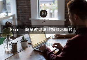 Excel 教學|你知道Excel的註解也能插入圖片嗎?看完你就會!