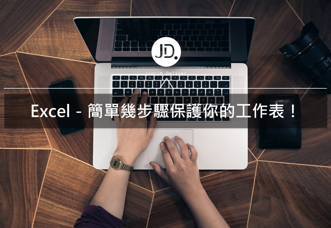 Excel教學|保護好你的工作表,為你的工作表和檔案加密!