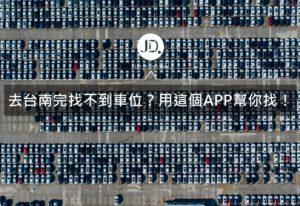 台南旅遊APP推薦 找不到車位嗎?讓台南好停來幫你停車吧!