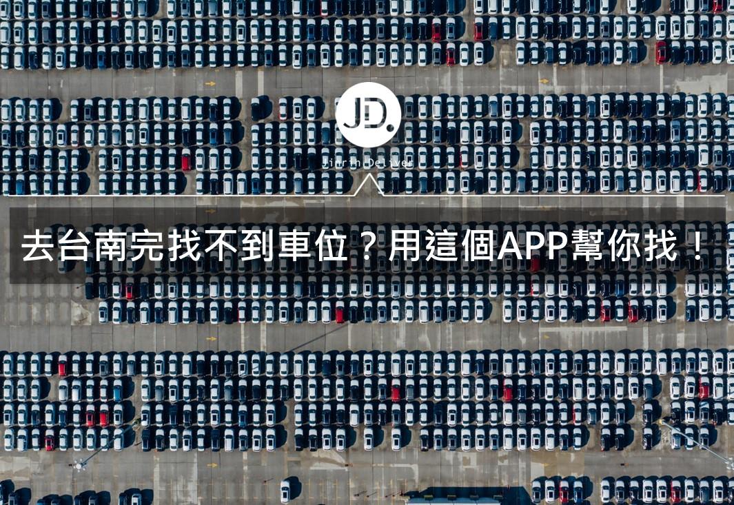 台南旅遊APP推薦|找不到車位嗎?讓台南好停來幫你停車吧!