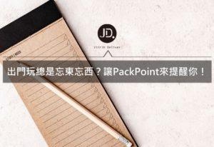 旅遊APP推薦|總是忘東忘西嗎?讓PackPoint幫你整理行李吧!