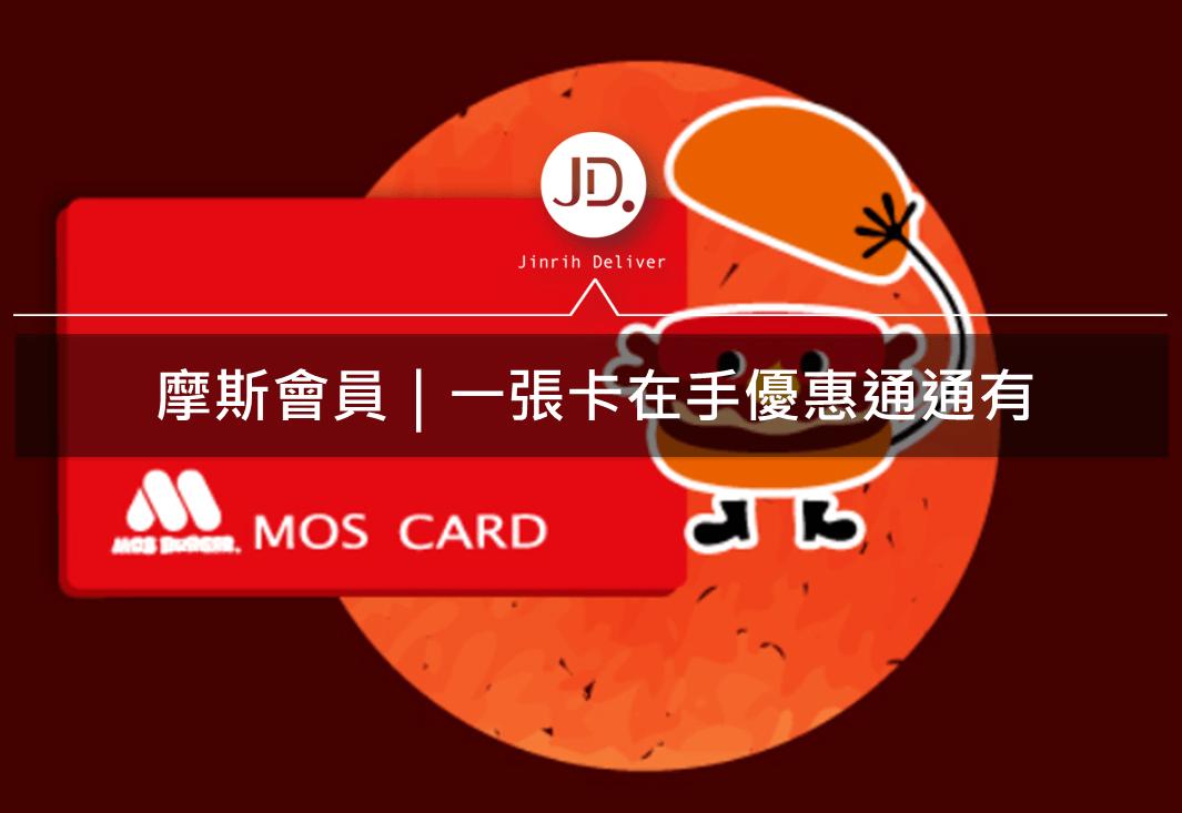摩斯會員卡|累積點數、兌換優惠都靠這張萬用會員卡