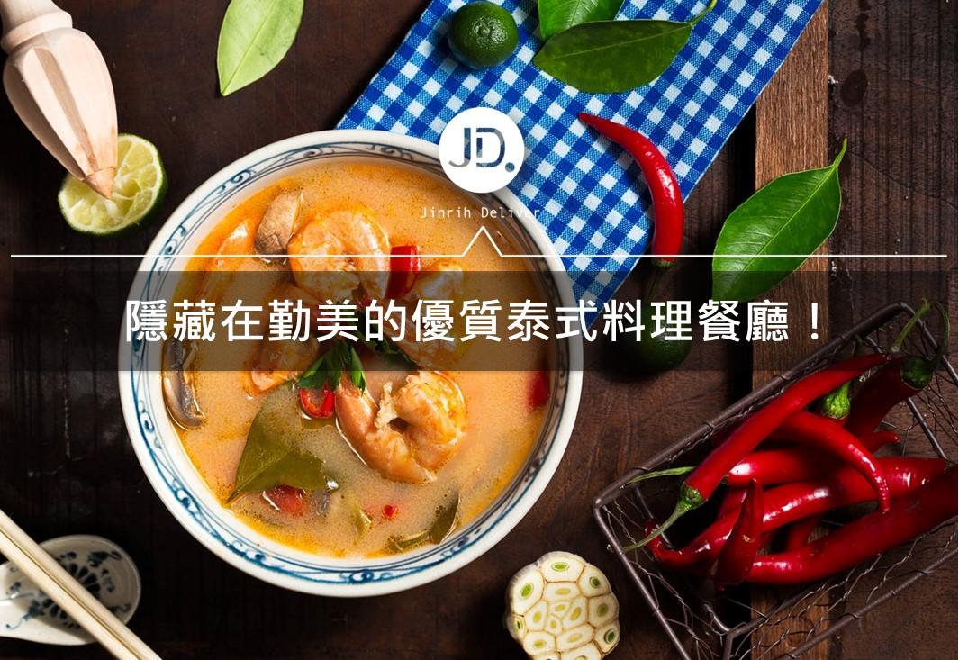 台中勤美美食|隱藏在勤美的超好吃台中泰式料理餐廳!