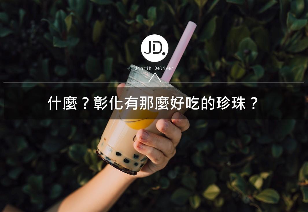 彰化飲料推薦|彰化飲料店推薦「必可蜜」超夢幻珍珠顏色!