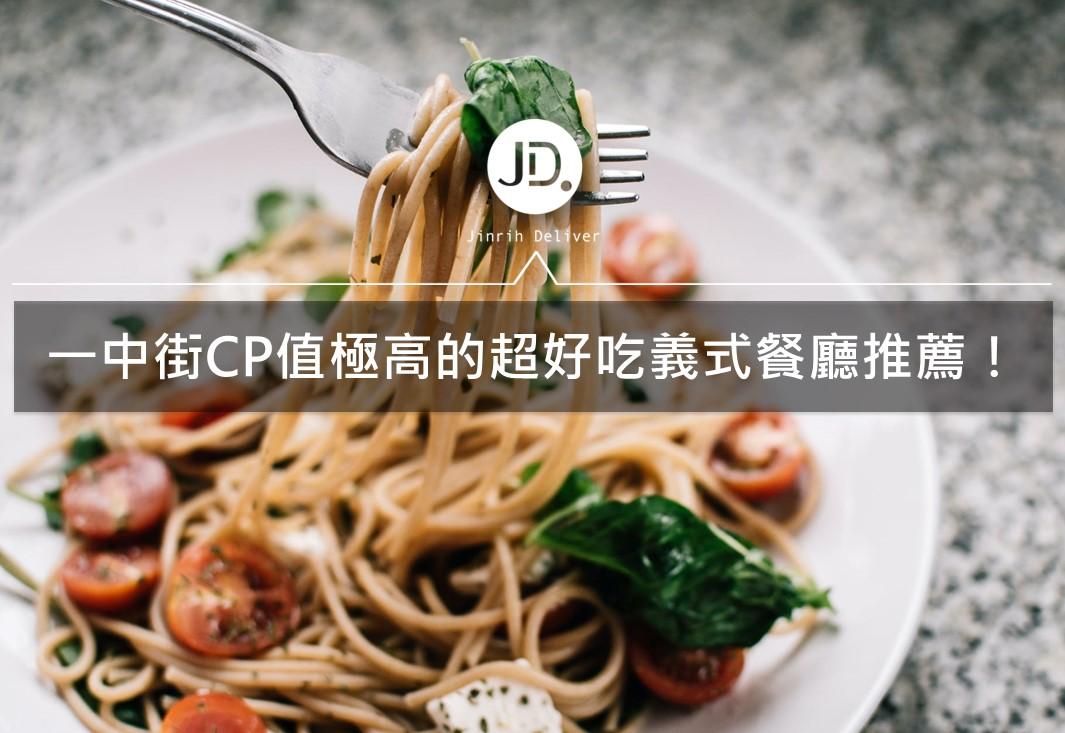 一中街平價美食|「8德思」CP值超高的超好吃義式料理推薦!