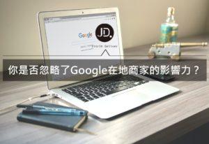 【實體門市必備】如何申請和經營Google在地商家以提升流量?