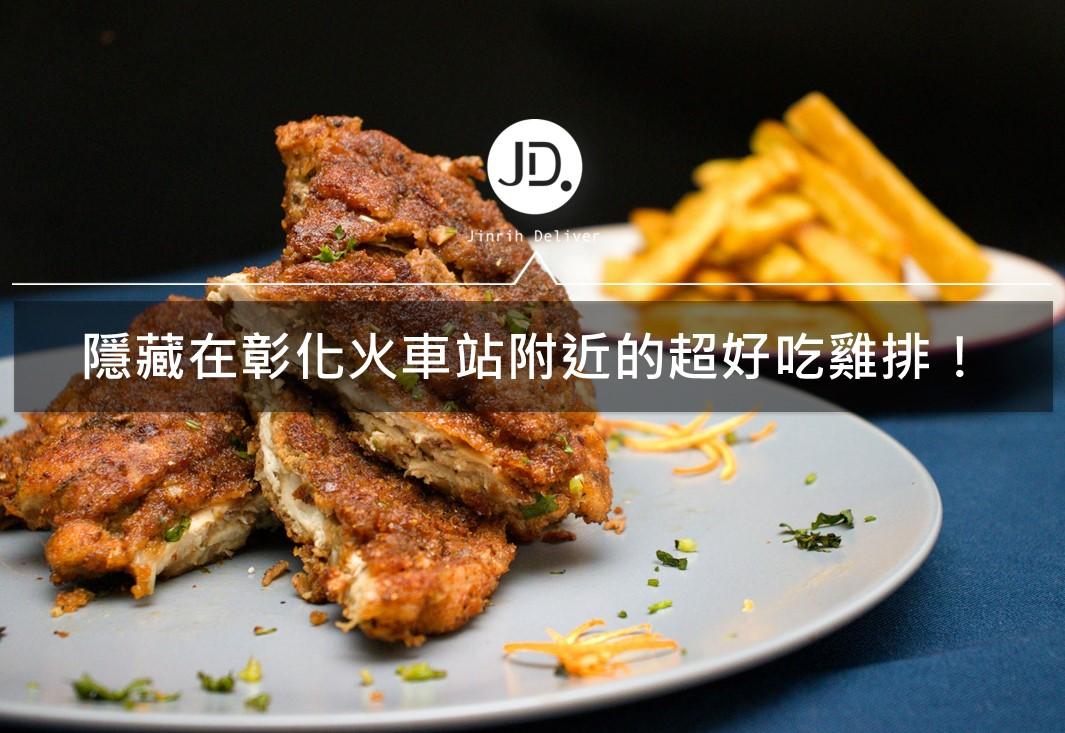 彰化美食|隱藏在彰化火車站附近的美食雞排店,香嫩又多汁!
