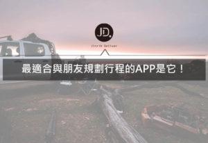 Tripadvisor旅遊APP介紹|規劃行程景點、餐廳、飯店資訊看這邊!