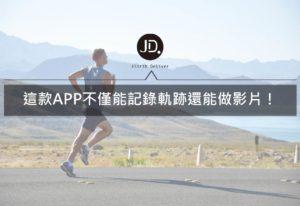 運動APP介紹|將你的活動記錄變成影片就交給Relive
