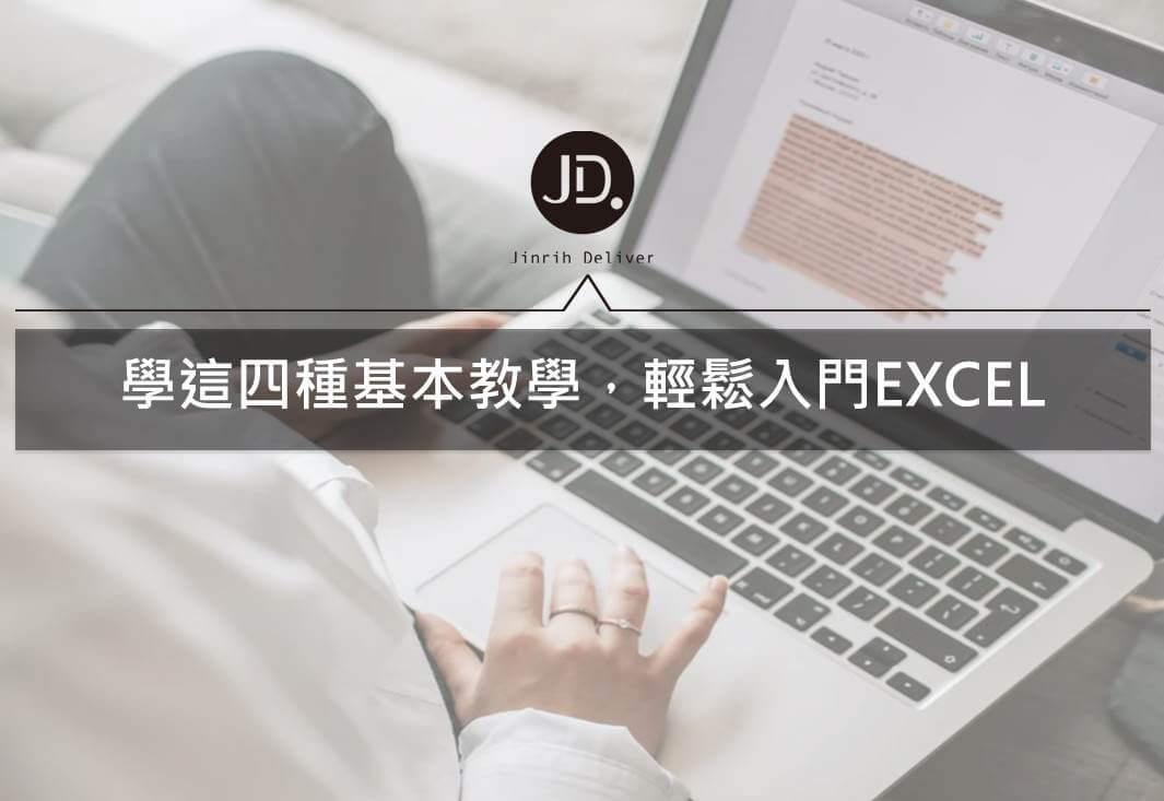 EXCEL基礎教學|函數、表格、列印範圍、建立圖表教學