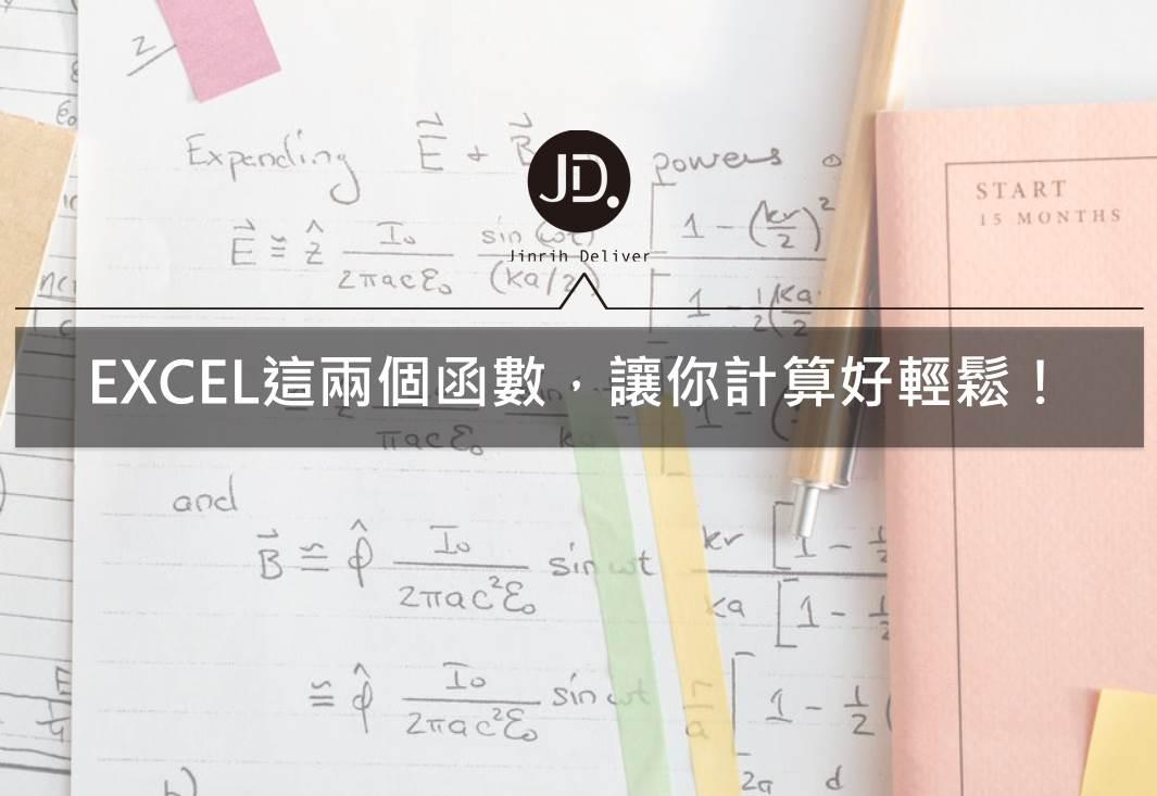 EXCEL教學|計算次方、開根號用這兩個函數就可以快速計算