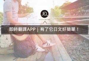 即時翻譯APP介紹|出國翻譯、學習日文就交給Jspeak