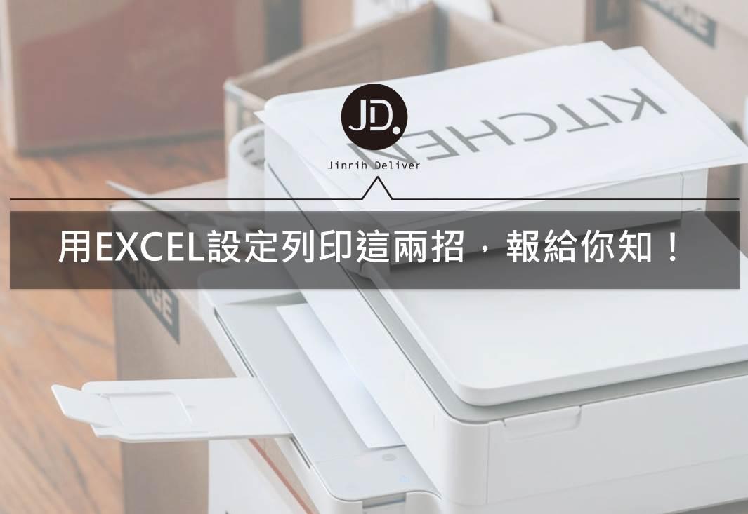 EXCEL教學|標題重複列印、列印紙張大小設定就看這篇!