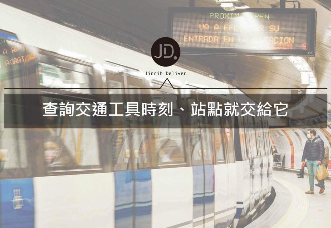 時刻表查詢APP 台鐵時刻、高鐵時刻表及各種資訊交給雙鐵時刻表