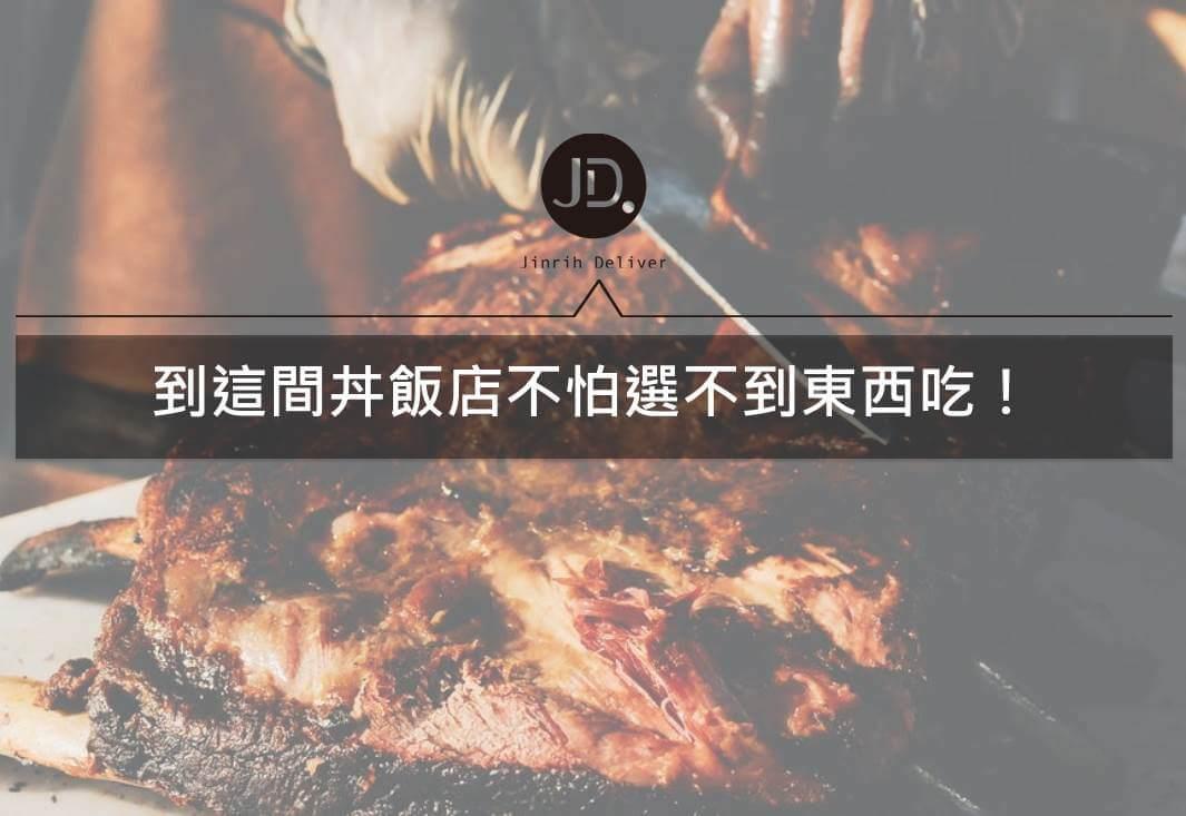 餐廳推薦|多種品項可選擇的丼飯-虎藏燒肉丼食所,全台都有