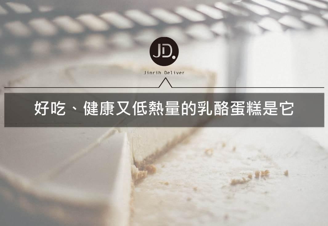 乳酪蛋糕推薦|天然、低熱量又好吃的乳酪蛋糕-起士公爵