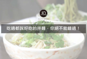 乾拌麵推薦 不能錯過的特別口味、好吃又健康-辣木憲拌麵
