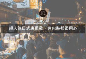 台中美食|大慶夜市必吃的日式唐揚雞-愛吃男子唐揚雞