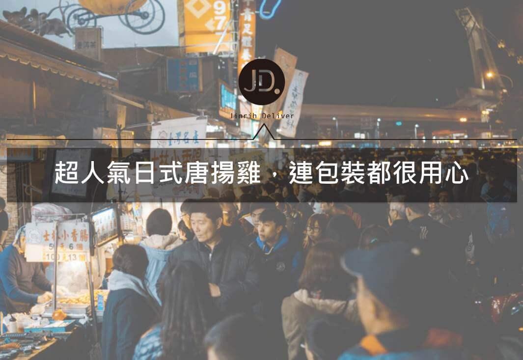 台中美食 大慶夜市必吃的日式唐揚雞-愛吃男子唐揚雞